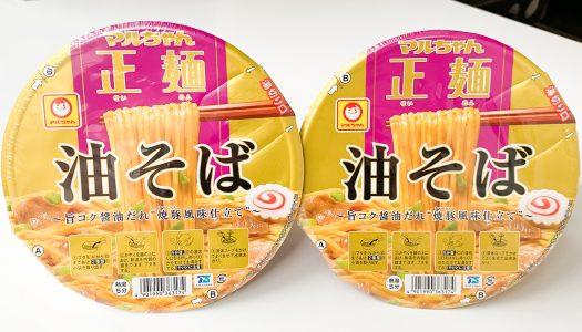「マルちゃん正麺」が、油そばに!『マルちゃん正麺 カップ 油そば』実食!