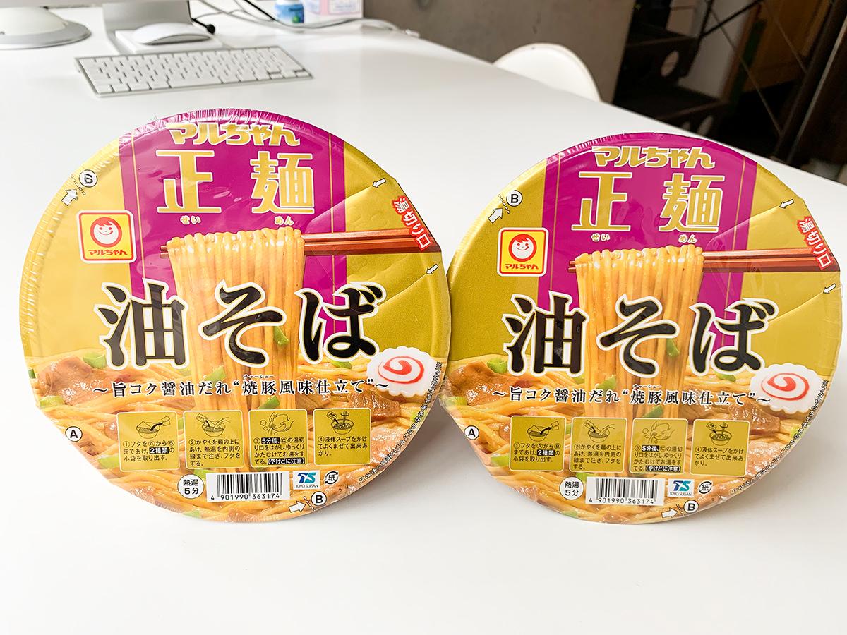 「マルちゃん正麺」が油そばに!『マルちゃん正麺 カップ 油そば』