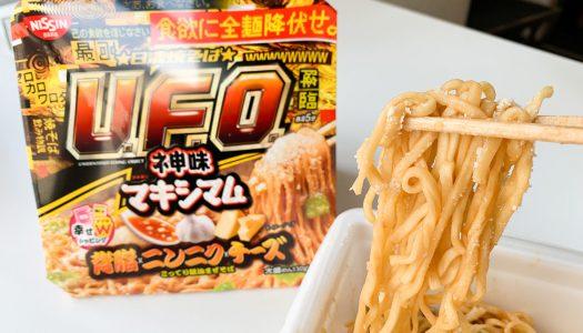 【二郎】カップ麺『日清焼そばU.F.O.神味マキシマム 背脂×ニンニク×チーズ』が完全に二郎系! 二郎系好きなら食べるべし