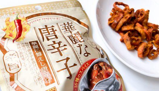【カレー味】アサヒ『華麗な唐辛子』食べてみた!「燃えよ唐辛子」シリーズ最新作