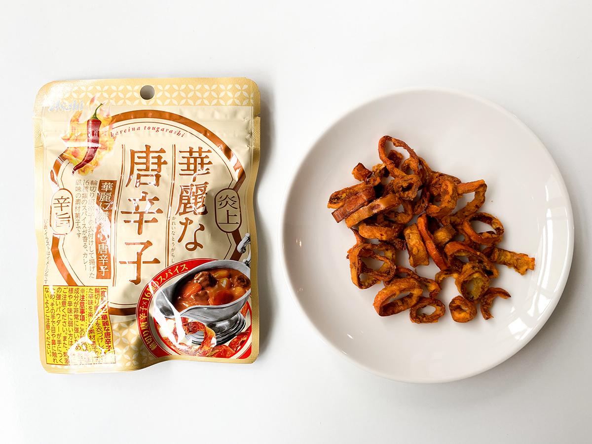 【カレー味】『華麗な唐辛子』食べてみた!「燃えよ唐辛子」シリーズ最新作