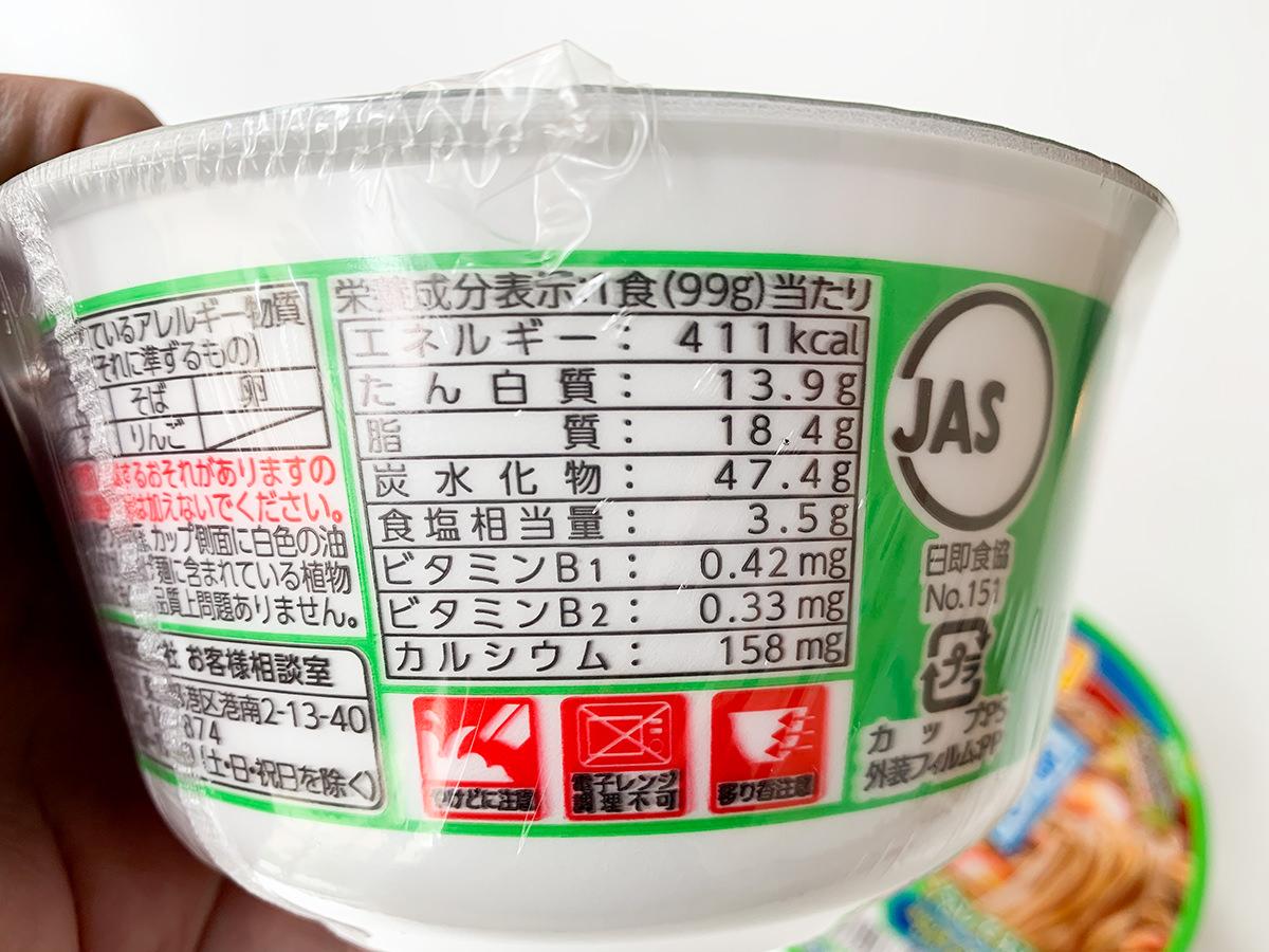 【冷やしカップ麺】マルちゃん『冷しぶっかけたぬきそば』