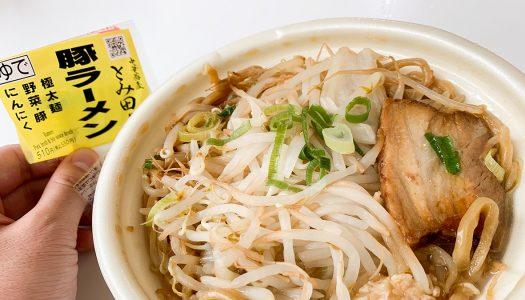 【リニューアル】セブンの二郎系「とみ田監修 豚ラーメン」の麺が美味しくなったらしいので食べてみた