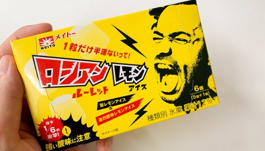 【ロシアンレモン】6個中1個が強烈酸味アイス!? セブン先行『ロシアンレモン』ひとりで楽しんでみた・・・