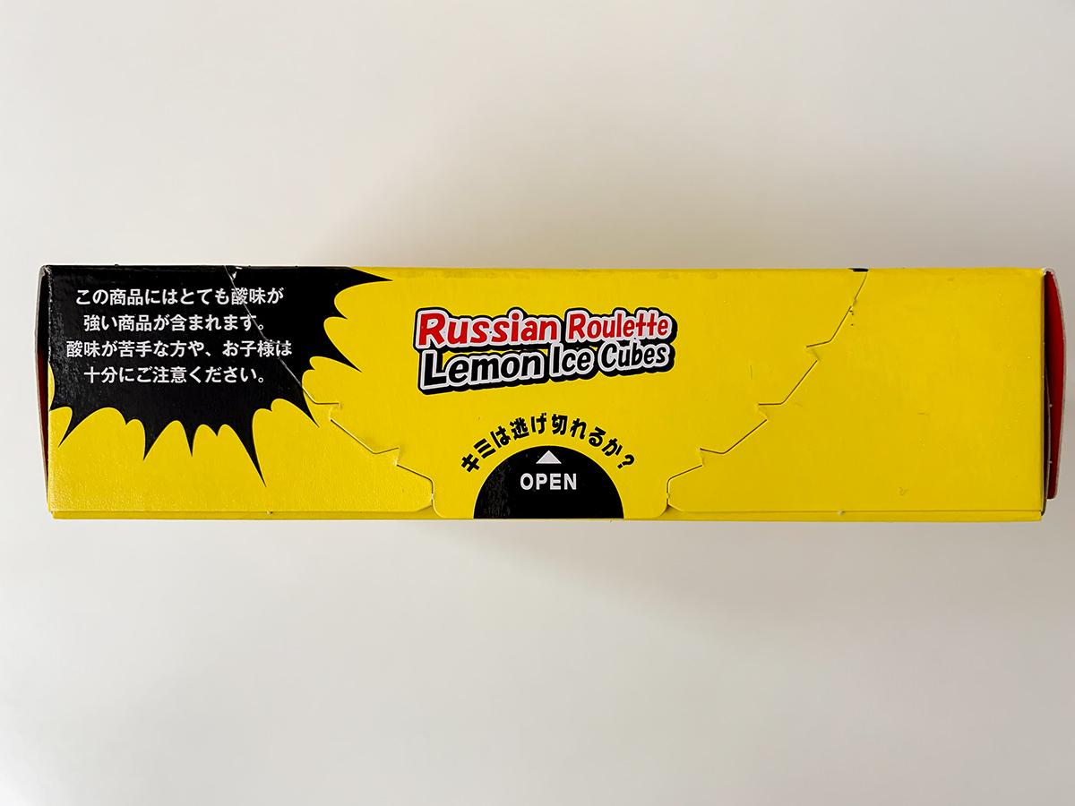 メイトー『ロシアンレモン』セブンイレブン先行