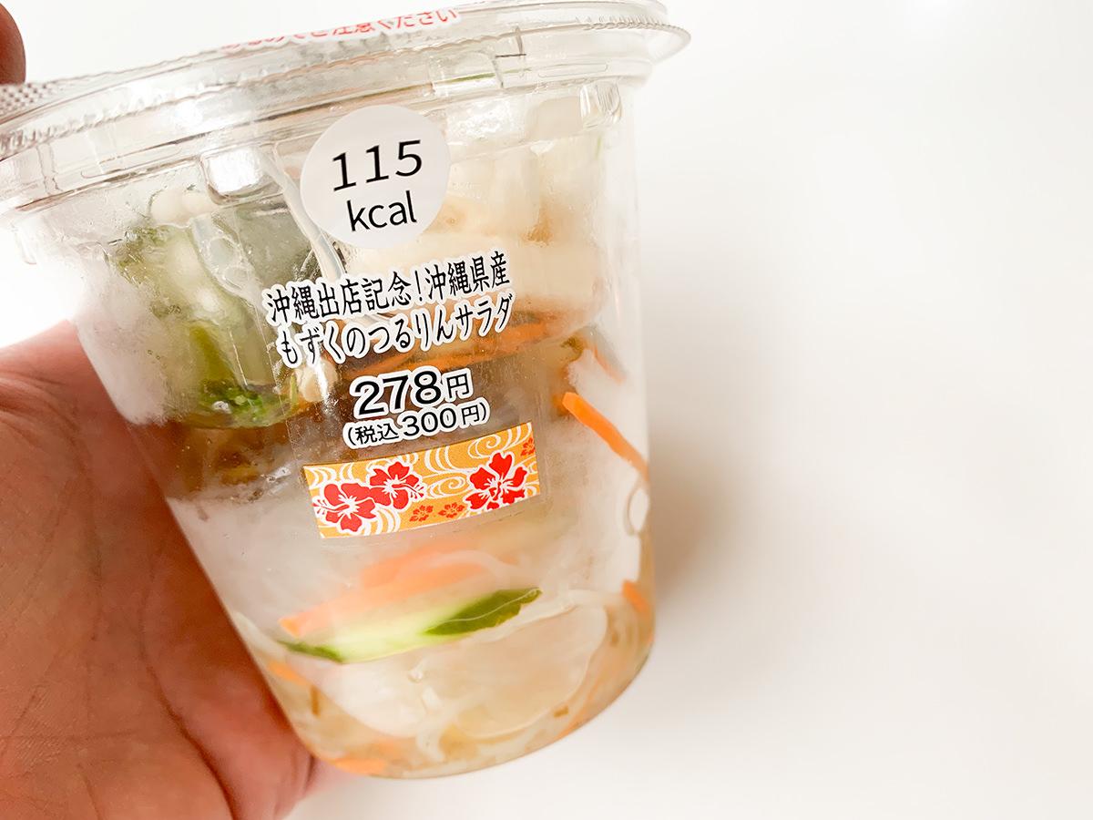セブンイレブンの沖縄出店記念商品「もずくサラダ」