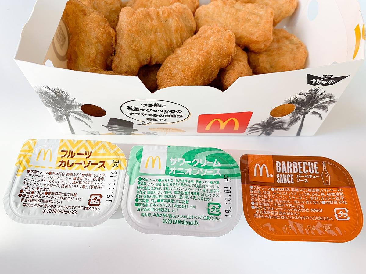マクドナルドのチキンマックナゲット15ピースが再び390円で買えるよ! 2019年9月3日(火)まで