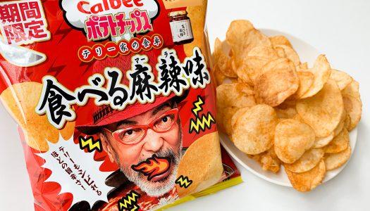【痺旨】カルビー『ポテトチップス テリー家の食卓 食べる麻辣味』食べてみた!