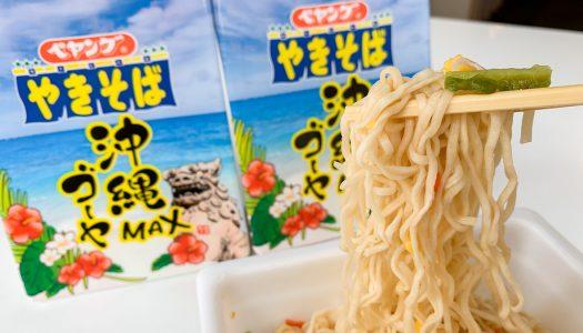 「ペヤング  ゴーヤMAXやきそば」食べてみた!ゴーヤがマックス入り!?