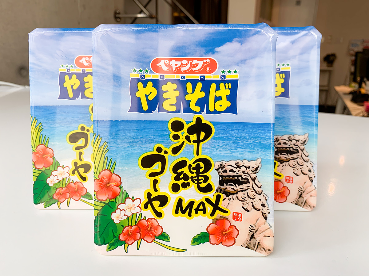 ペヤング 沖縄ゴーヤMAXやきそば