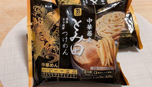 【美味】セブンイレブン「とみ田 冷凍つけ麺」食べてみた。かなり美味しいけど作り方が面倒