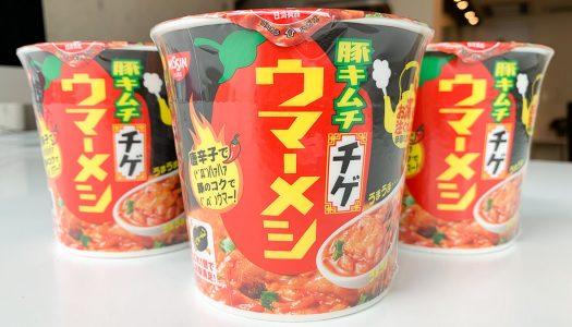 【豚キム】ウマーメシ第二弾『日清ウマーメシ 豚キムチチゲ』食べてみた! 8月5日(月)発売