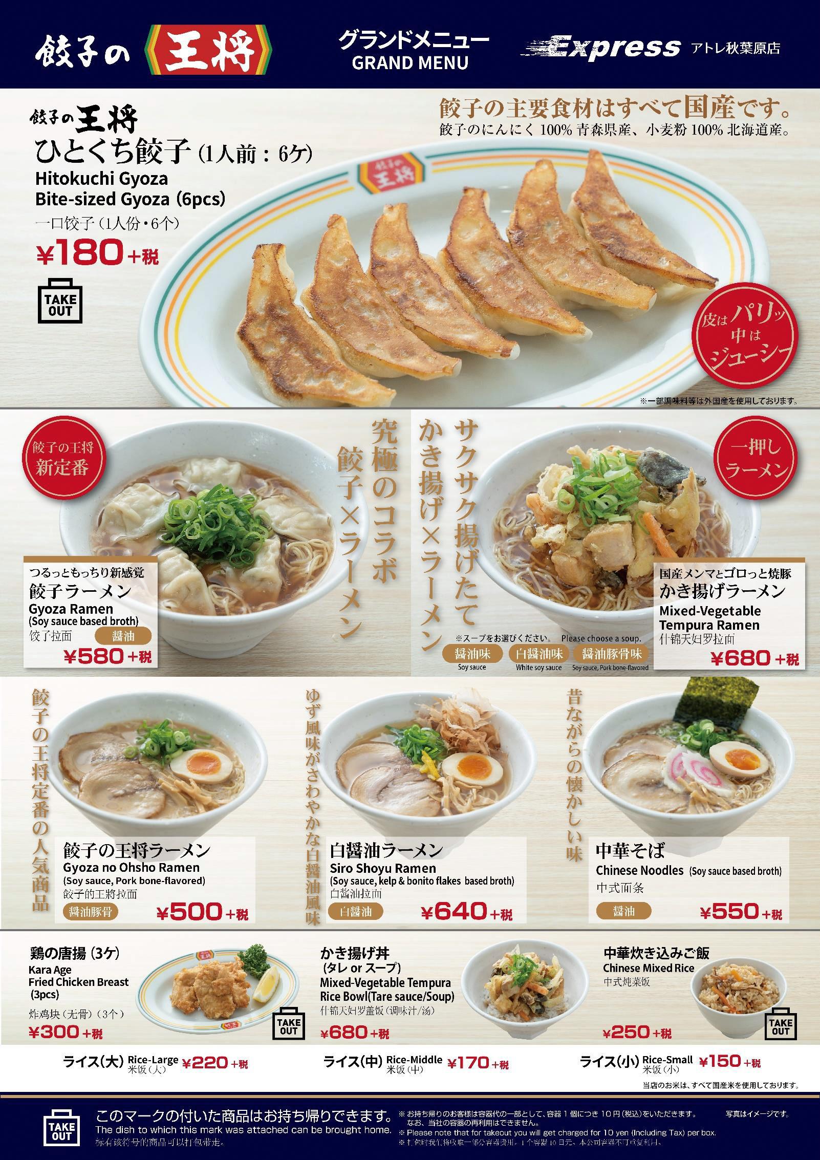 『餃子の王将 Express アトレ秋葉原店』メニュー