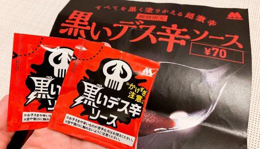 【激辛】モスバーガーの『黒いデス辛ソース』食べてみたら酷い目に遭ったんデス…。