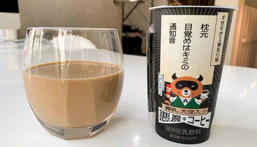【ローソン】甘い練乳入りの『悪魔のコーヒー』ってどんな味? あの悪魔シリーズに飲み物が追加!