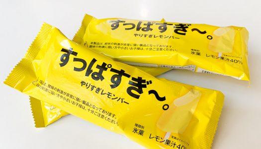 『すっぱすぎ〜。やりすぎレモンバー』食べてみた! 赤城乳業×セブン限定すっぱすぎー?なアイス