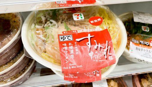 【神旨】セブンイレブン『すみれ監修 札幌濃厚味噌ラーメン』食べてみた!