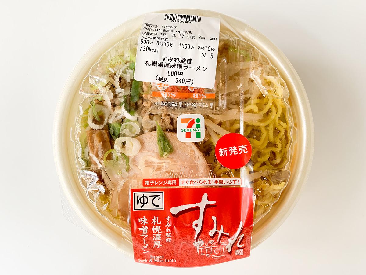 セブンイレブン『すみれ監修 札幌濃厚味噌ラーメン』