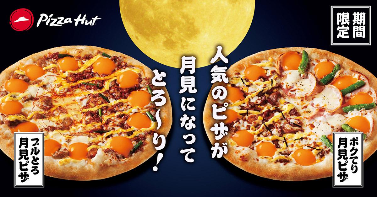 【月見ピザ】ピザハット『プルとろ月見ピザ』『ポクてり月見ピザ』