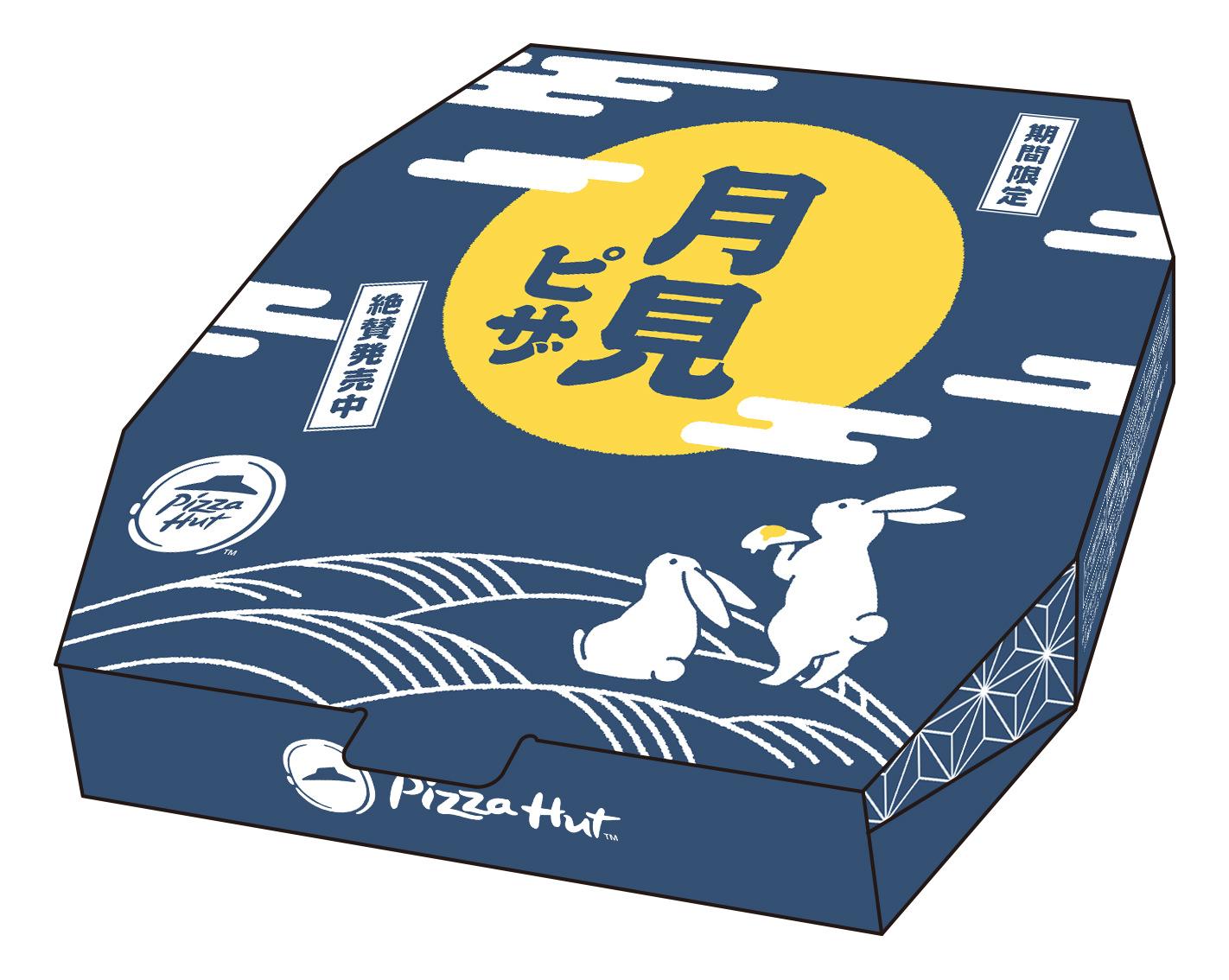 ピザハット「月見ピザ限定BOX」