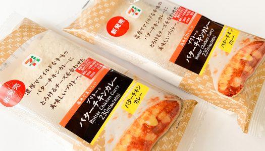 セブンイレブン『ブリトー バターチキンカレー』が美味!