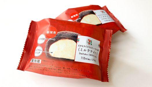 【セブン】『大きなタピオカみたいな大福』のムニムニ食感がクセになる! 真っ黒な見た目からは想像もつかぬ美味!