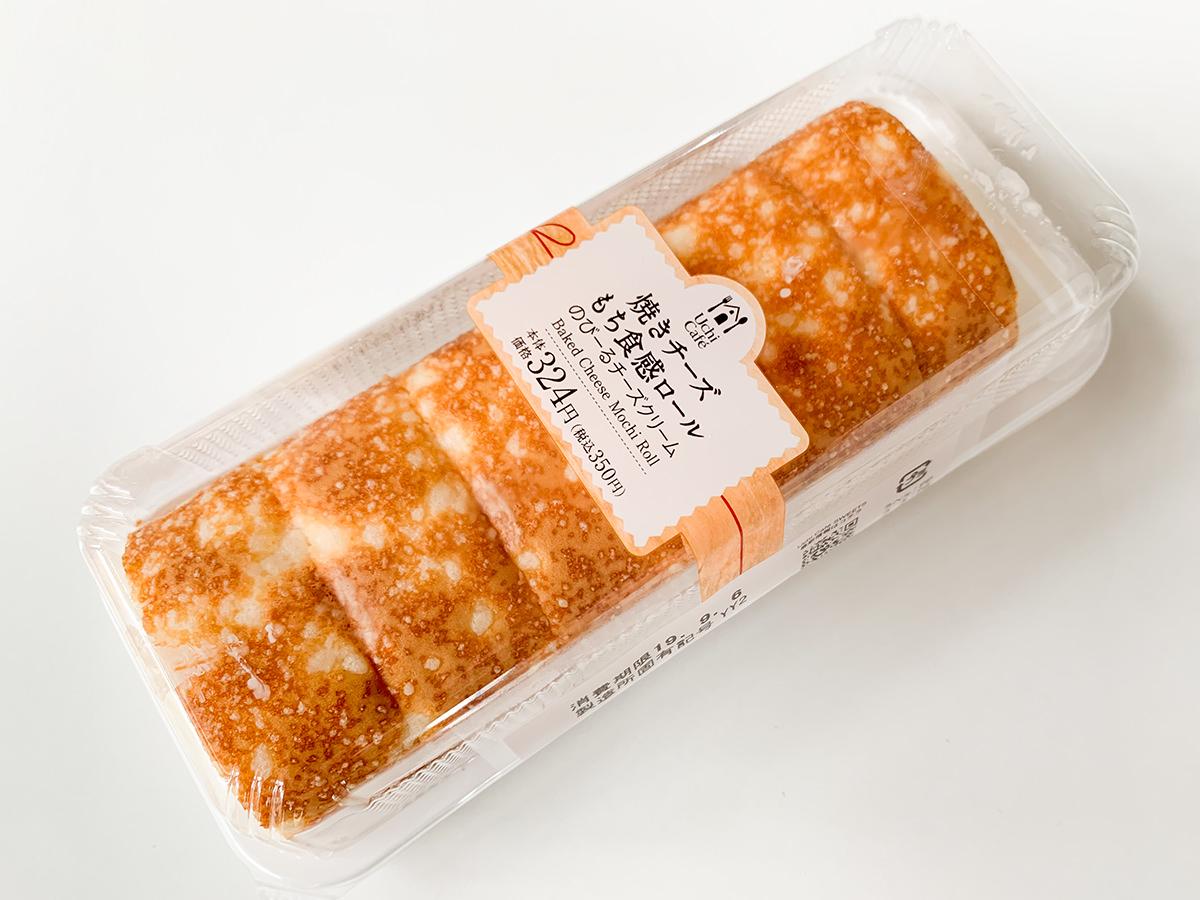 焼きチーズもち食感ロール(のびーるチーズクリーム)パッケージ