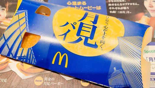 【マクドナルド】月見シリーズ史上初のパイ『月見パイ』のサクモチッ食感を体感せよ!