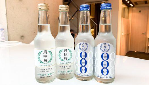 【月桂冠】ノンアルコール日本酒テイスト飲料『スペシャルフリー』爆誕! 香りはまるで大吟醸!