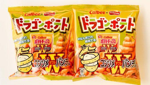 『ドラゴンポテト コンソメWパンチ味』食べてみた! カルビー「ポテトチップス コンソメWパンチ」とのコラボ