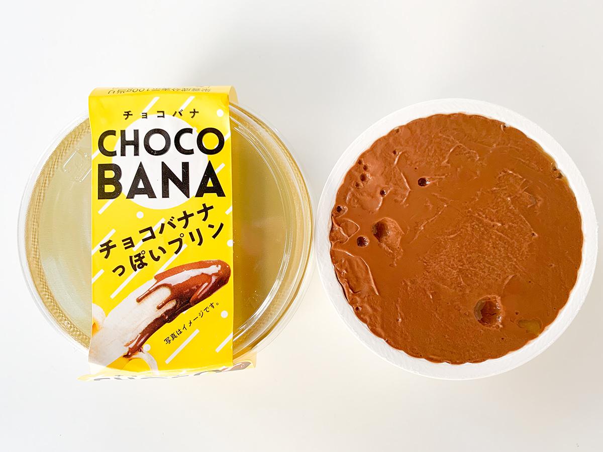 チョコバナナっぽいプリンイメージ