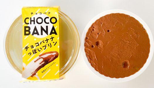 『チョコバナナっぽいプリン』の「ぽい」が気になって食べてみたら納得の「ぽい」