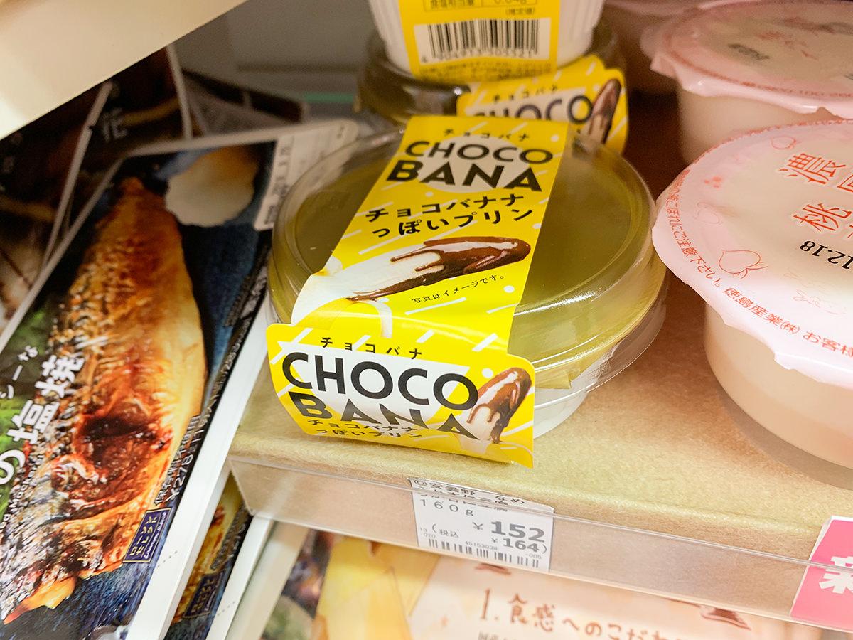 チョコバナナっぽいプリン陳列