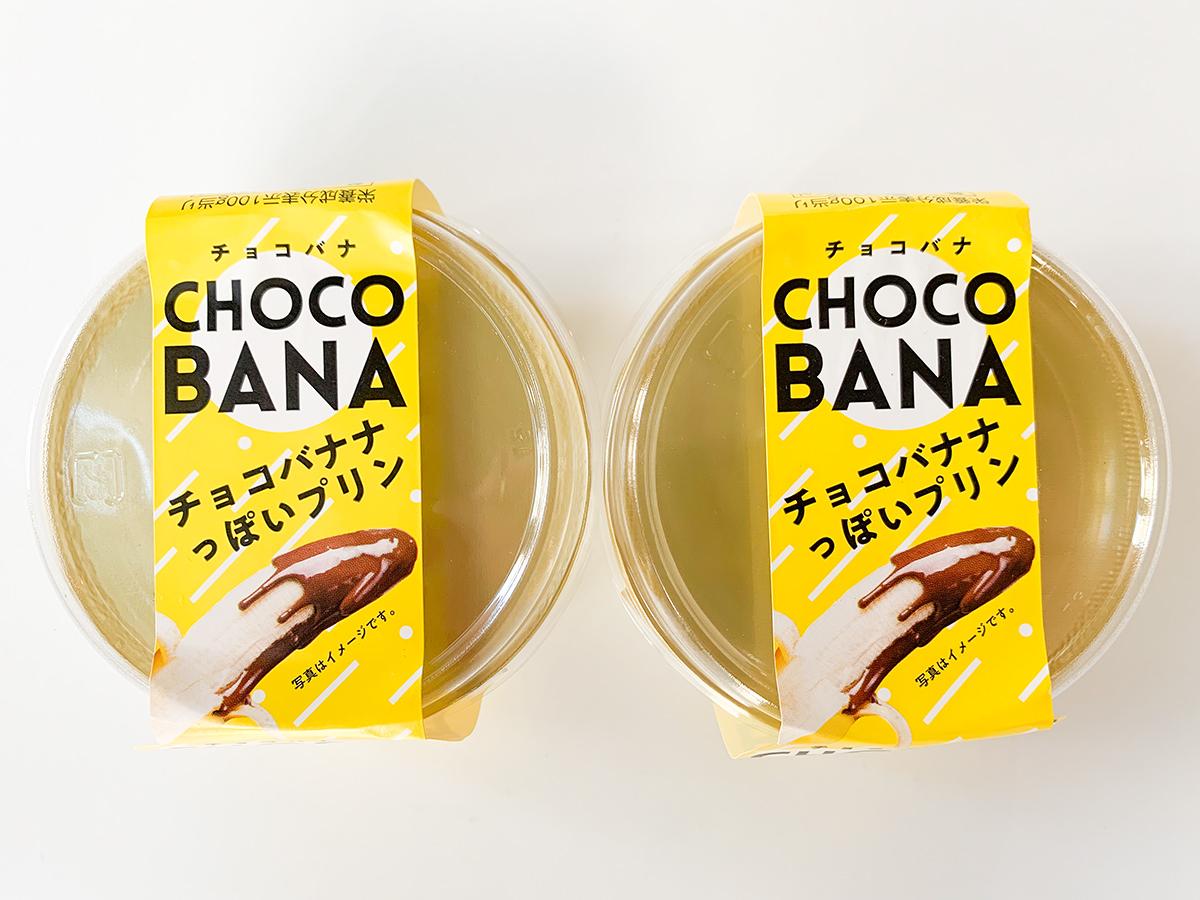 チョコバナナっぽいプリン