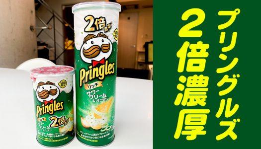 【濃】プリングルズの2倍濃厚な「リッチ サワークリーム&オニオン」実食