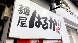 『麺屋はるか 秋葉原店』
