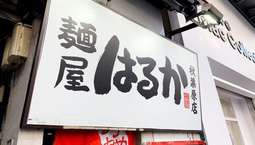 【行列必至】アキバの人気店『麺屋はるか 秋葉原店』の「DX 台湾まぜそば」を食す!/東京@神田・末広町