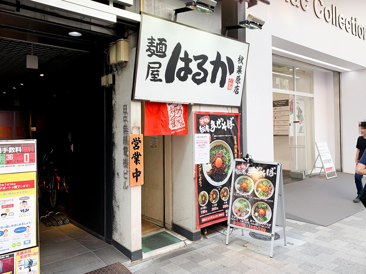 『麺屋はるか 秋葉原店』外観