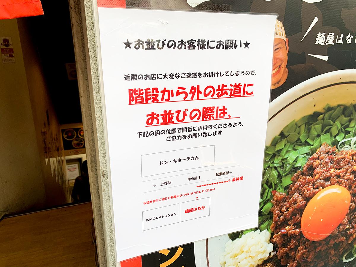 『麺屋はるか 秋葉原店』行列