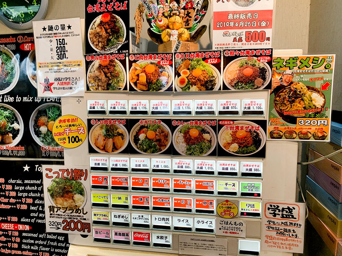 『麺屋はるか 秋葉原店』券売機