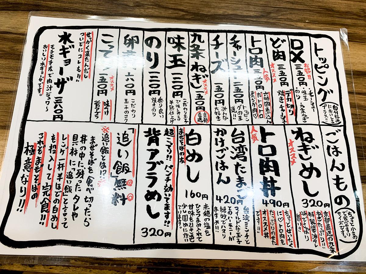 『麺屋はるか 秋葉原店』メニュー