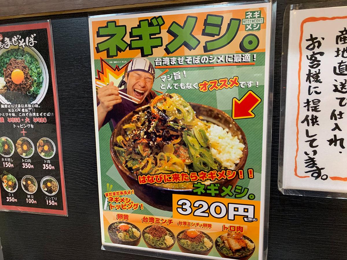 『麺屋はるか 秋葉原店』ネギメシ。