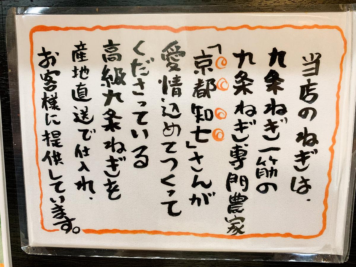 『麺屋はるか 秋葉原店』麺屋はるかのネギ