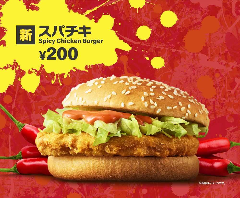 マクドナルド『スパチキ(スパイスチキンバーガー)』