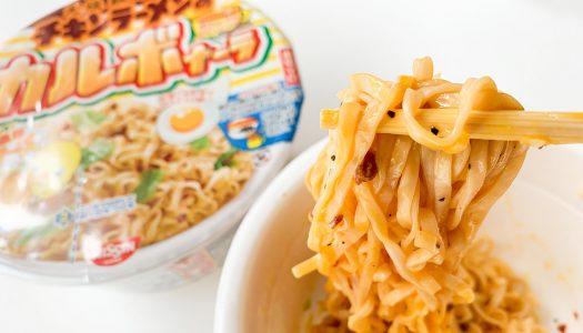 【美味】カップ麺『チキンラーメンのカルボナーラ』がウマいぞ! 人気アレンジメニューが商品化