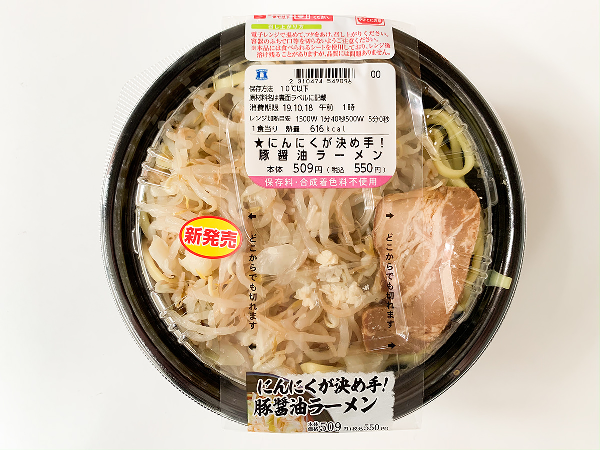 ローソンの二郎系ラーメン『にんにくが決め手!豚醤油ラーメン』