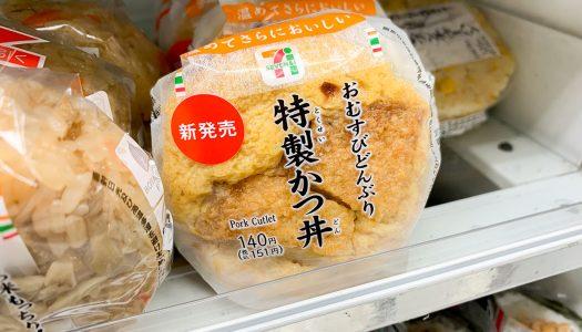セブンのカツ丼おにぎり『おむすびどんぶり 特製かつ丼』食べてみた![ワンハンドカツ丼]