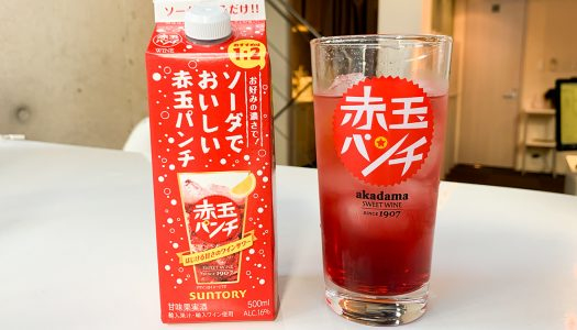 お店の味を家でも楽しめる『赤玉パンチ』(紙パック)新発売! 好きなジュースで割って自分だけの『オリジナル赤玉パンチ』を作ろう♪