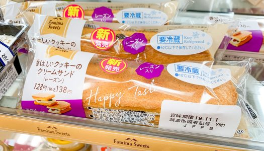 【ファミマ】『香ばしいクッキーのクリームサンド(レーズン)』が帰ってきた。気になったのは食感と油脂感・・・