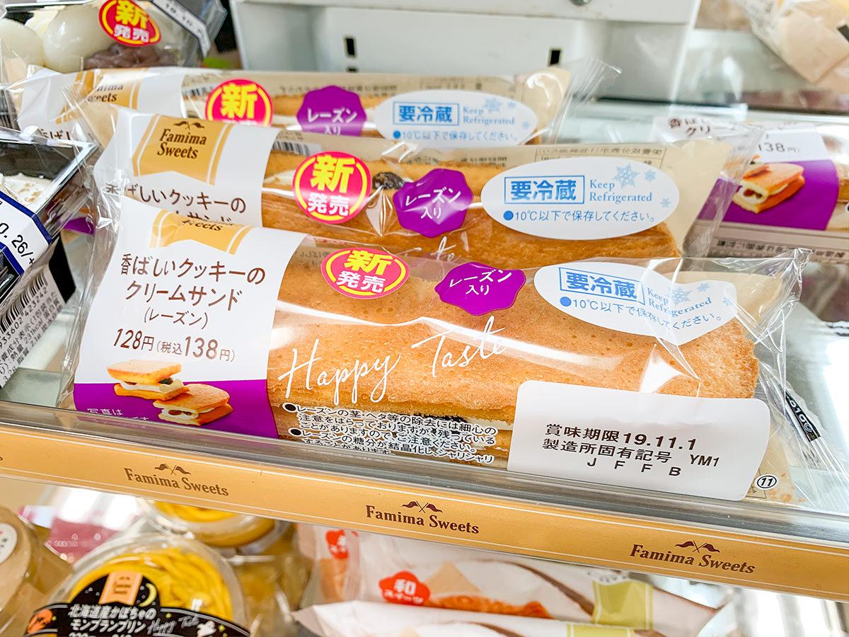 香ばしいクッキーのクリームサンド陳列